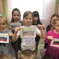 Аплликация флага РФ